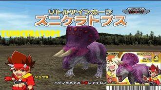 Dinosaur King 古代王者恐竜キング- Wake up! New Power!!- Zuniceratops (Alpha Gang (classic))