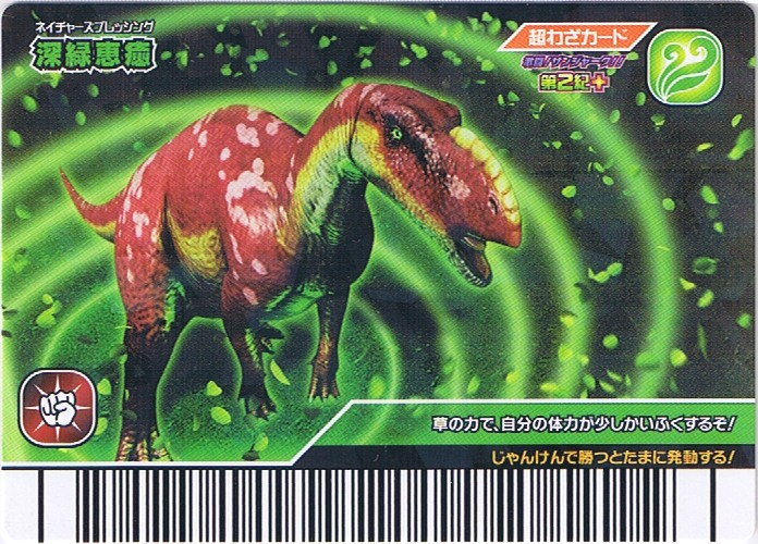Brachylophosaurus Jpg
