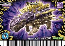 File:Saichania card.jpg