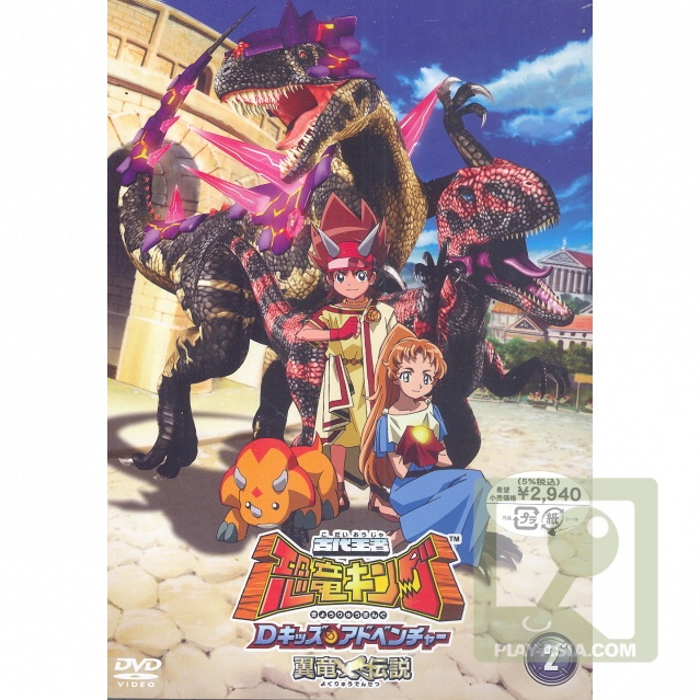 Mesozoic meltdown dinosaur king fandom powered by wikia - Dinosaure king saison 2 ...