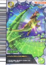 Thorn Whip Card 1