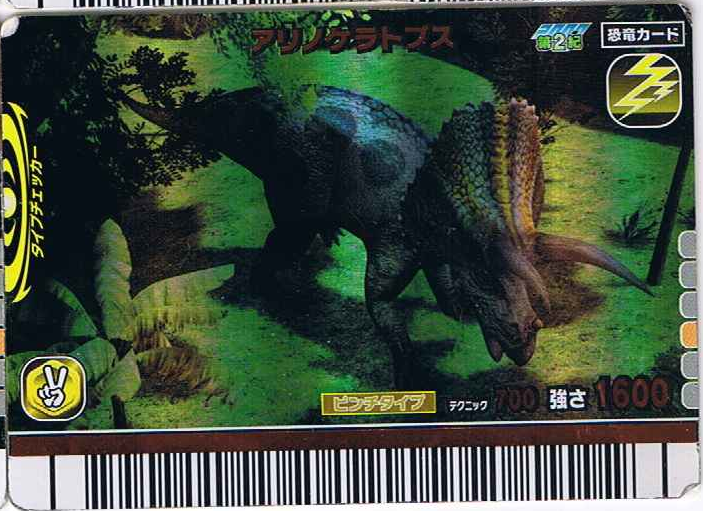 Arrhinoceratops   Dinosaur King   FANDOM powered by Wikia  Arrhinoceratops...