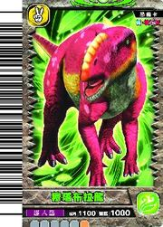 Muttaburrasaurus card