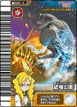 Dino Illusion Card 5
