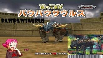 Dinosaur King 古代王者恐竜キング- Wake up! New Power!!- Pawpawsaurus - Space Pirates Stage 1 (reupload)