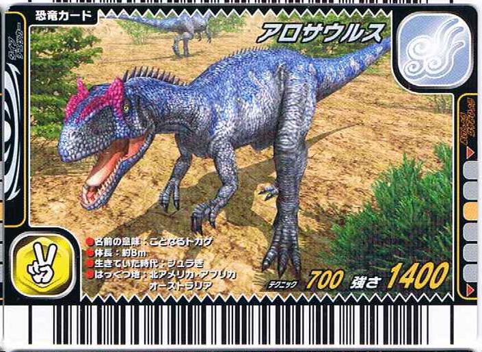 Allosaurus/fragilis   ...