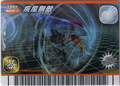 Cyclone Card 12