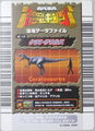 Ceratosaurus Card 06 1st back