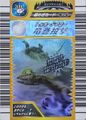 Tornado Toss Card 06 2nd