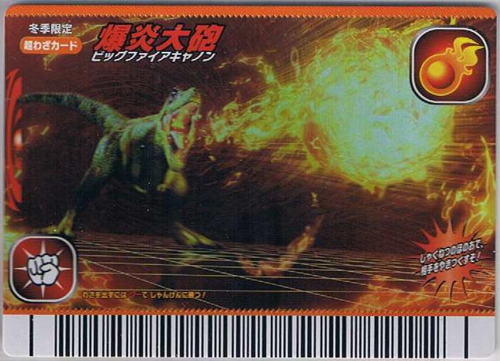 Fire Cannon | Dinosaur King | FANDOM powered by Wikia