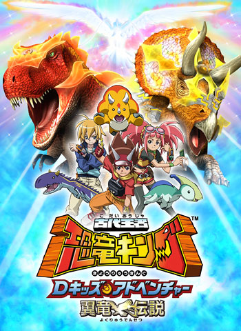 Dinosaur King Episode 7
