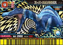 File Spiny Nagoya Jpg