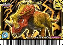 Brachyceratops card