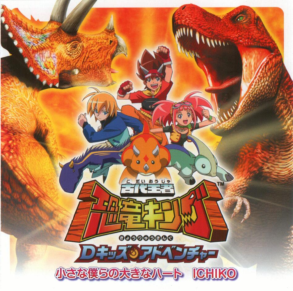 Dinosaur king theme songs dinosaur king fandom powered - Dinosaure king ...