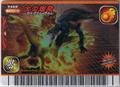 Fire Bomb Card 7