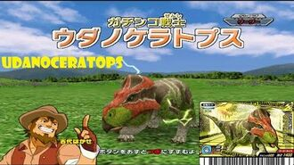 Dinosaur King 古代王者恐竜キング- Wake up! New Power!!- Udanoceratops (Alpha Gang (normal))