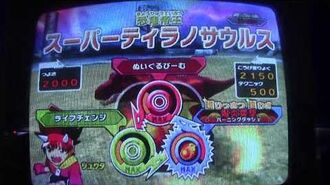恐竜キング プレイ動画6