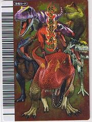 Tyrannosaurids Card 1