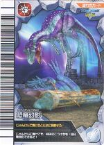 Dino Illusion Card 2