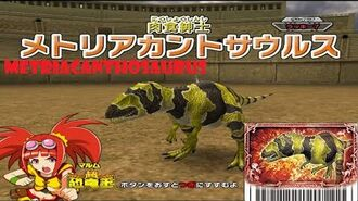 Dinosaur King 古代王者恐竜キング- Wake up! New Power!! Metriacanthosaurus - Space Pirates Stage 1
