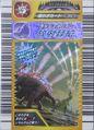Spike Arrows Card 06 2nd