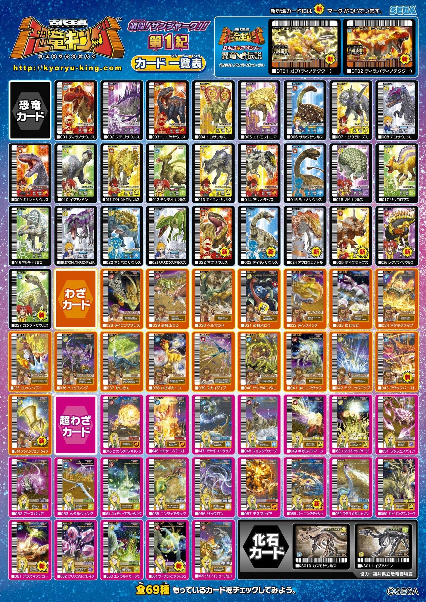 Dinosaur King Arcade Japanese Saichania Card 1st Edition