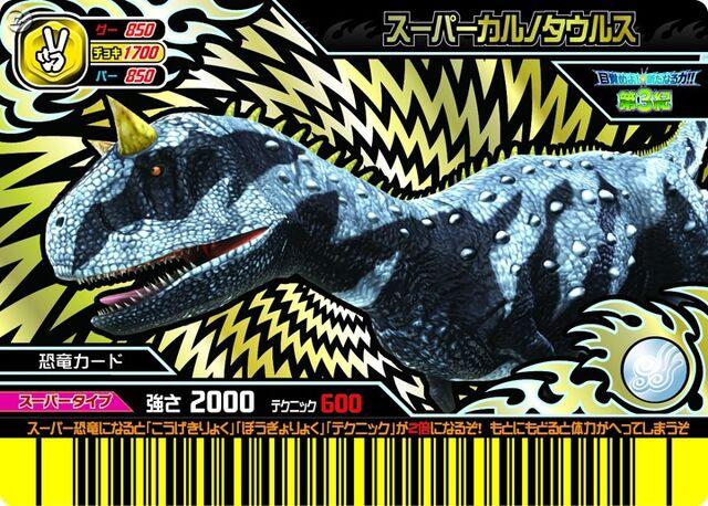File:Carnotaurus Super Card 2.jpg