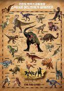 Speckles-tarbosaurus-2-new-paradise-speckles-tarbosaurus-2-new-paradise poster goldposter com 1 (1)