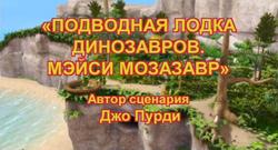Подводная лодка динозавров Мэйси Мозазавр