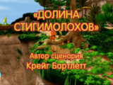 Долина Стигимолохов