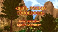 День поезда Троодонов