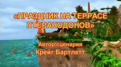 Праздник на Террасе Птеранодонов