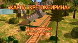 Карла КретоксиринаСерия