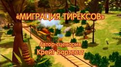 Миграция Тирексов