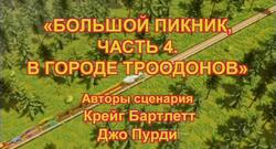 Большой пикникВгородеТроодонов