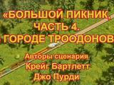 Большой пикник, часть 4. В городе Троодонов