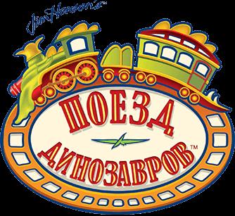 Поезд Динозавров Логотип