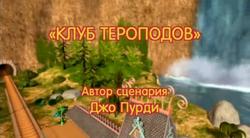 Клуб Тероподов