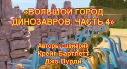 Большой город динозавров Часть 4