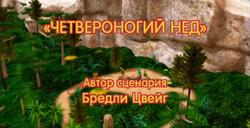 Четвероногий Нед