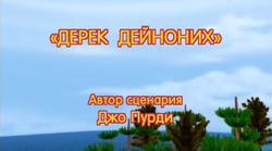 Дерек ДейнонихСерия