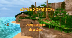 Эрма ЭорапторСерия
