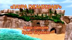 Лаура ГигантозаврСерия