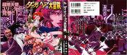 Dirty Pair no Daibouken vol 2