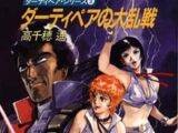 Dirty Pair's Rough and Tumble