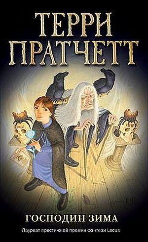 Terri Pratchett Zimnih del master