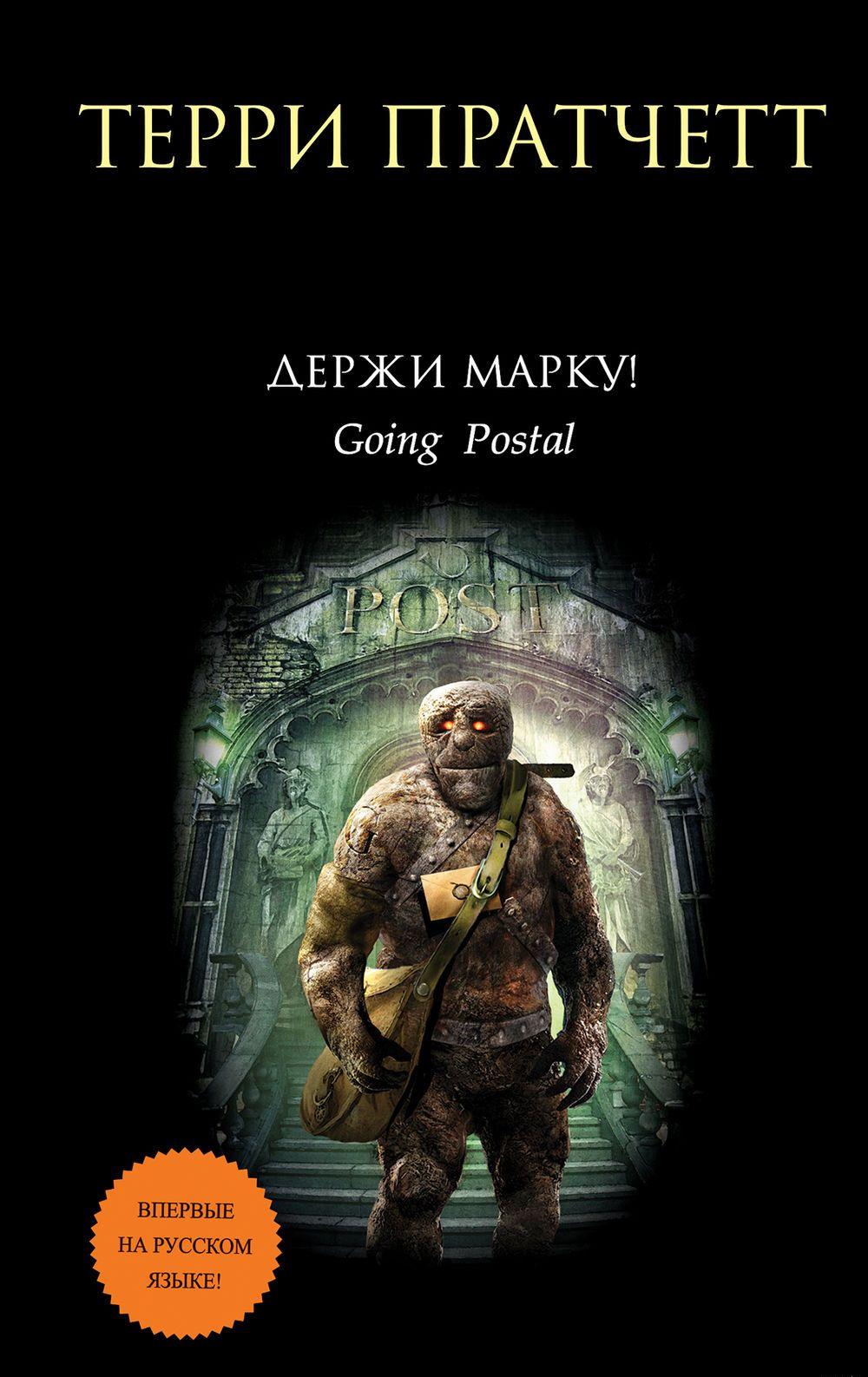 Terri Pratchett Opochtarenie fanatskij perevod