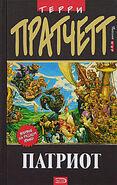 Terri Pratchett Patriot