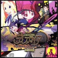 Makai Senki Disgaea Original Soundtrack