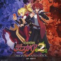 Disgaea 2 Original Soundtrack